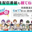 セガ、アイドル育成ゲームアプリプロジェクトの『Readyyy!』プロジェクト スマホゲームの最新情報・最新動画を公開!
