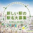 JR東日本 2020年山手線 京浜東北線 田町駅と品川駅間に開業する新駅の名前を募集!