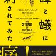 ヒアリは「チクッとくる軽い痛み」 100種以上のハチやアリに刺されてわかったことを詰め込んだ、昆虫エッセー『蜂と蟻に刺されてみた』発売
