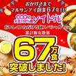 マルサンアイ創業67年に大豆100%麺ソイドル(R) 累計販売数量67万食達成! 6月7日から67万食突破キャンペーンを開催!