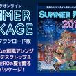 【ラグナロクオンライン】夏を彩る「ラグナロクオンライン サマーパッケージ2018 ダウンロード版」発売!