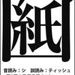 100年後まで残る漢字を作ってみませんか 「第9回創作漢字コンテスト」作品募集 9月14日締切