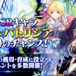 ネットマーブル期待の新作ゲーム、快感!キャラコンRPG『テリアサーガ』 SSRキャラクター「ユリ」と「パトリシア」獲得のチャンス! キャラクターの獲得や育成に役立つイベントを多数開催!