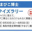 クイズに答えて「やまびこ博士」に!鳥取市歴史博物館で「やまびこクイズラリー」開催