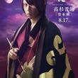 映画「銀魂2(仮)」鬼兵隊頭領・高杉晋助役を堂本剛が続投