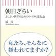 『朝日ぎらい』(橘玲著)を朝日新聞出版から発売!私たち、そんなに嫌われてますか?