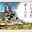 「モンスターストライク」,ハワイ旅行の当たるキャンペーンが6月15日にスタート。漫画「漂流教室」の名場面をパロディ化したTVCMも同日より放送開始