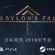 [E3 2018]プラチナゲームズの新作「Babylon's Fall」が発表。PCとPS4で海外・国内共に2019年発売へ