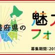日本を撮りつくそう!魅せよう素晴らしさ「47都道府県の魅力新発見フォトコンテスト2018」を開催