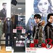 『探偵はBARにいる3』衣装展、東京&大阪開催決定!大泉洋&松田龍平の衣装も
