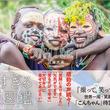 10万人が感動した「世界中の笑顔」。今最も注目を集める「笑顔写真家・こんちゃん」こと近藤大真の1st写真集を発売。
