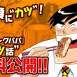 """勝負に""""カツ""""!『クッキングパパ』""""カツ話"""" を「コミックDAYS」上で無料公開!!"""