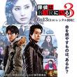 レンタル開始記念『探偵はBARにいる3』映画グッズプレゼント!!