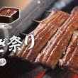 【おいしい食卓】夏と言えばこれ!浜名湖産極上うなぎの蒲焼が登場。