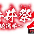 ScooP!tv 「寺井一択」がパチンコ・パチスロアプリ「777NEXT」と再びコラボ! 「寺井祭2~総選挙~」を開催!