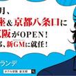 「サラリーマン金太郎」ホテル京阪のGMに就任!