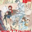 アニメ「はたらく細胞」賑やかな細胞世界覗ける新PV、千葉翔也と能登麻美子も参加