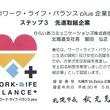 「札幌市ワーク・ライフ・バランスplus企業」として認証を取得