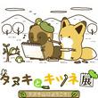大阪で1万2千人を動員した「タヌキとキツネ展 ~タヌキ山にようこそ!~」の東京会場の詳細が決定!8月10日(金)~8月27日(月)で池袋パルコ・パルコミュージアムにて開催!