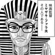 エジプト発ヤンマガ着の人気連載「ファラ夫」完結直前記念! 大好評エピソードを6000年限定無料公開!【コミックDAYS】