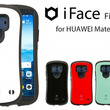 『iFace First Class』より、HUAWEI Mate 10 Pro専用 スマホケースが新登場