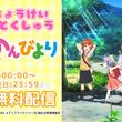期間限定!日常系アニメ3作品5タイトル全話無料!「ご注文はうさぎですか?」「のんのんびより」「ゆゆ式」配信