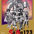 『魔界塔士 Sa・Ga』など、『サガ』シリーズ3作品の楽曲を収録した映像付きサントラ『SaGa 1,2,3 Original Soundtrack Revival Disc』のジャケット画像とプロモーション映像が公開
