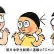 【朝日小学生新聞】4コマまんが「ジャンケンポン」作者・泉昭二さんに日本漫画家協会賞の特別賞