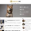 rakanu株式会社、柴犬に特化した情報発信メディア「Shiba-Inu Life(柴犬ライフ)」を開始。