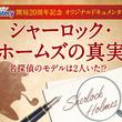 シャーロック・ホームズ誕生秘話に迫るドキュメンタリー番組「シャーロック・ホームズの真実 ~名探偵のモデルは2人いた!?~」放送決定!