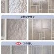 建築・鋼構造物塗料分野などで3つの製品を新発売