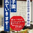 松坂大輔(中日ドラゴンズ)、筒香嘉智(横浜DeNAベイスターズ)も食べたその食事とは? 「甲子園、連れていきます! 横浜高校野球部 食堂物語」 発売