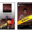 ONE MEDIAが、Instagram新機能「IGTV」対応の新フォーマット動画を配信開始