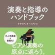 大人気講座の書籍化! 「新版ソアレスのピアノ講座 演奏と指導のハンドブック」 6月22日発売!!