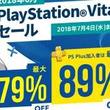PS Vita/PSP用ソフトを対象にしたセールがPS Storeで本日から開催。「いけにえと雪のセツナ」などのタイトルがセール価格に