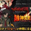 DMM GAMES『一血卍傑-ONLINE-』メガロボクス×一血卍傑-ONLINE-がコラボ開催!召喚台にて勇利の確率上昇中!