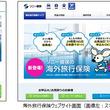 インターネット専用の海外旅行保険販売開始