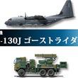 「大戦略パーフェクト4.0」,「T-90M」や「AC-130J ゴーストライダー」などPC版に登場する多数の追加兵器が公開