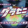 TVアニメ『グラゼニ』シーズン2放送決定!
