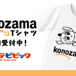 『ポプテピピック』のkonozama Tシャツの受注を開始!!アニメ・漫画のオリジナルグッズを販売する「AMNIBUS」にて