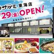 「和食麺処サガミ」を愛知県東海市へ出店!