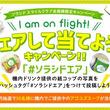 大人気の「アゴユズスープ」セットを60名様にプレゼント!I am on flight! シェアして当てよう!キャンペーン!!