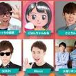 ガンホー,6組7名のYouTuberが新作ゲームの実況プレイに挑戦するスペシャルイベントを6月27日20:00からYouTube LiveとTwitter Liveで配信