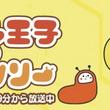 SNS漫画家のマネジメントを行うwwwaap(ワープ)、TOKYOMXにて放送予定のショートアニメシリーズ『カエル王子といもむしヘンリー』の原作を提供