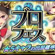 【ブロ崩プロジェクト】新フェス限定キャラ「メルキゼデク」登場!新たな殲級クエスト「ミヤビ」も同時登場!