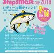 世界初! 女性限定マグロ釣り大会Shipsmast CUP 2018レディース鮪チャレンジ開催!!
