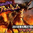 『MHXR』6/27(水)「大地砕く衝撃!覇竜アカムトルム」アップデートを実施!!