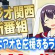 響木アオちゃん地上波初進出となるラジオ番組がスタート!