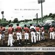 『大阪府堺市を拠点としたプロ野球独立リーグ球団設立』記者発表のお知らせ
