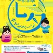 JR草津駅の駅ナカ店舗で「七夕キャンペーン」を開催します